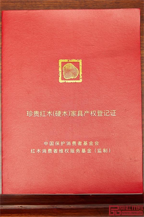 《珍贵红木(硬木)家具产权登记证》(红木家具产权证 封面)