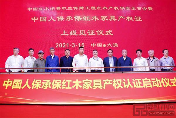 中国人保承保红木家具产权认证上线,居典红木董事长尹付林(左六)出席了启动仪式