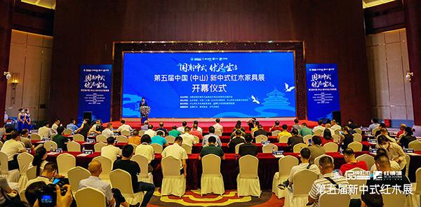 第五届新中式红木展在中山大涌盛大开幕