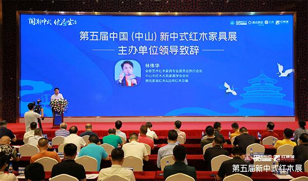 全联艺术红木家具专业委员会执行会长林伟华代表主办方致辞