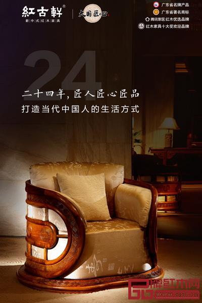 新中式红木家具风向标之作《红古轩风云椅》