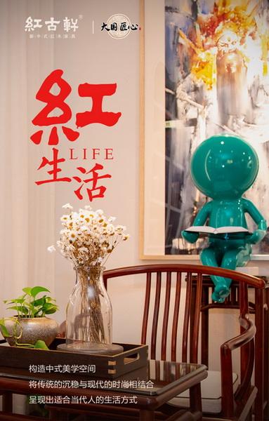 红古轩致力打造当代中国人的生活方式